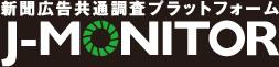 新聞広告共通調査プラットフォーム J-MONITOR