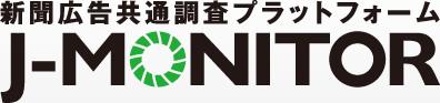 新聞広告調査共通プラットフォーム J-MONITOR